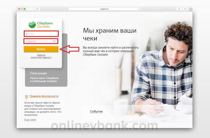 Как пользоваться Сбербанк Онлайн на компьютере?