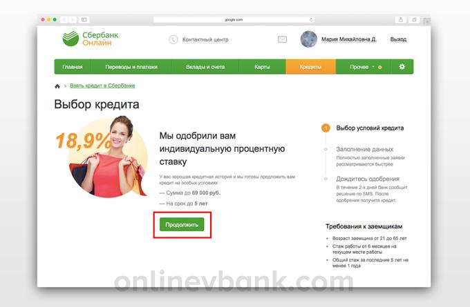 Выбор кредита в Сбербанк Онлайн