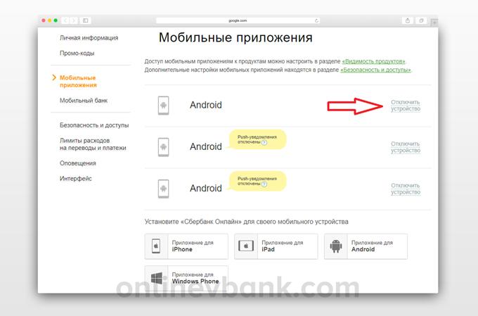 Отключить доступ смартфона в Сбербанк Онлайн