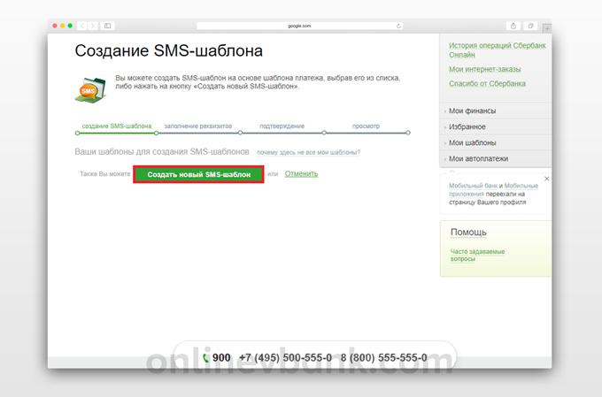 Создание смс-шаблона в Сбербанк Онлайн