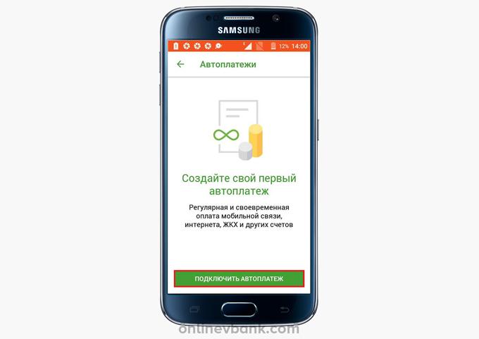 Как подключить и отключить услугу Автоплатеж от Теле2 на карте Сбербанка?