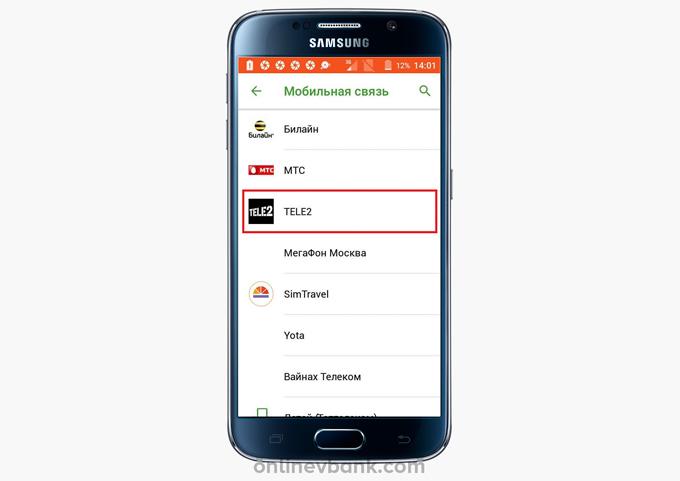 Подключить автоплатеж Tele2 в приложении Сбербанка