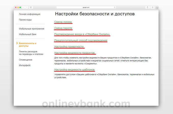 Настройка безопасности и доступов в сбербанк Онлайн