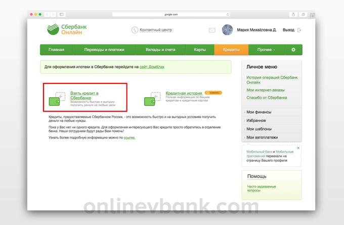 В каком лучше банке брать кредит: рейтинг и отзывы