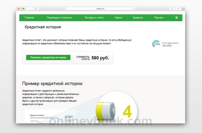 """Вкладка """"Кредитная история"""" в Сбербанк Онлайн"""