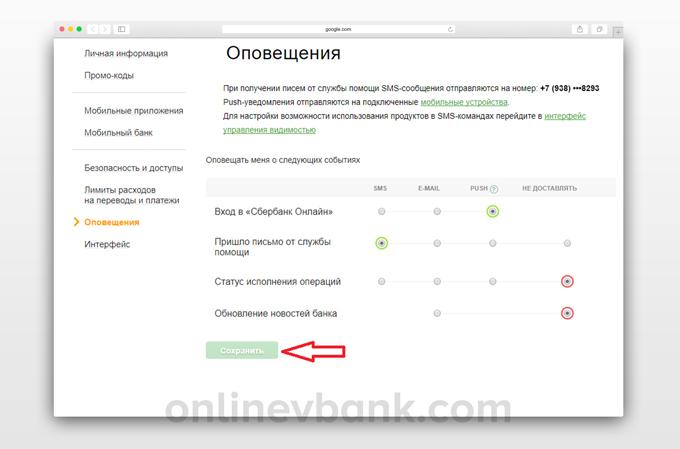 Настройка оповещений в Сбербанк Онлайн
