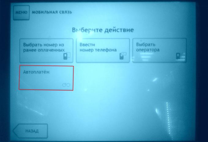 Подключить автоплатеж Tele2 в банкомате Сбербанка