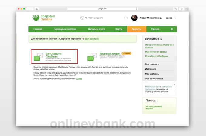 Оплата кредита ВТБ 24 через интернет - Кредитование