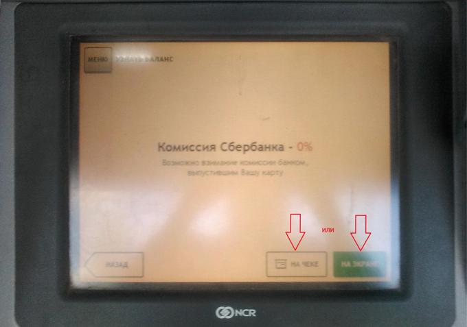 Меню банкомата Сбербанка