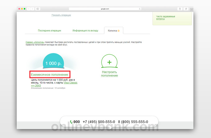 177 Почему не работает копилка в сбербанк онлайн