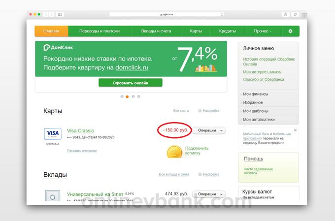 Посмотреть баланс счета в Сбербанк Онлайн
