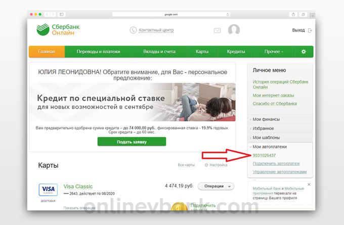 Отключить автоплатеж Tele2 в Сбербанк Онлайн