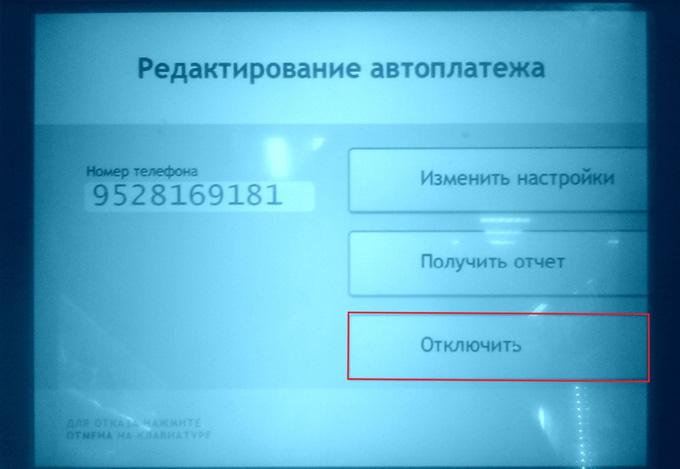 Отключить автоплатеж Tele2 в Сбербанке
