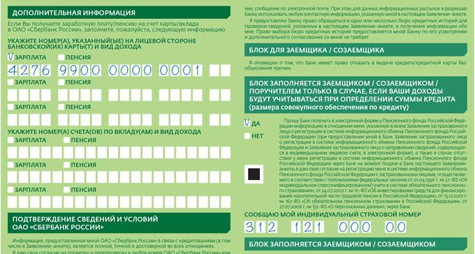 Правильное заполнение анкеты на кредит в Сбербанке