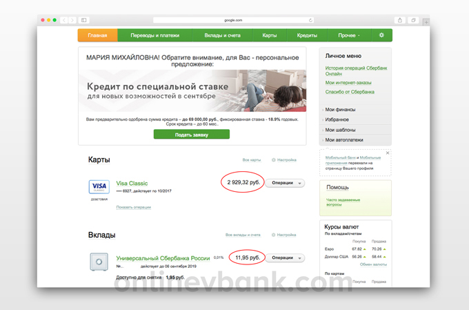 Узнать сколько денег на карте в Сбербанк Онлайн