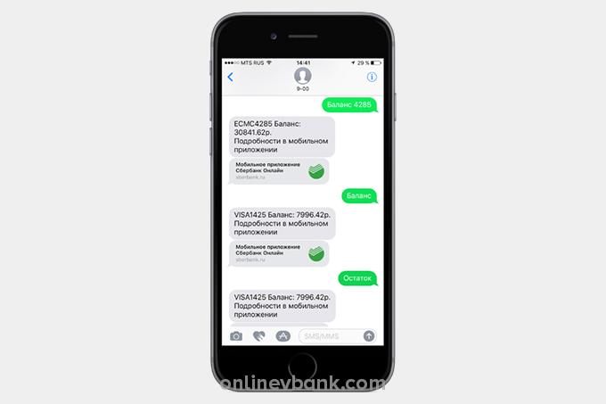Узнать баланс карты с помощью смс