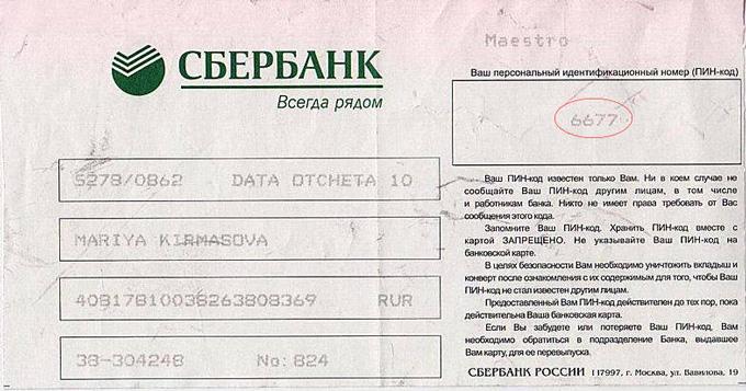 Как узнать код банковской карты Сбербанка?