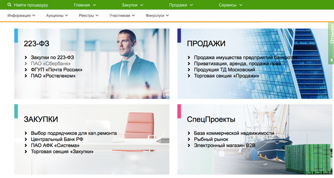 Сбербанк-Аст: электронная площадка