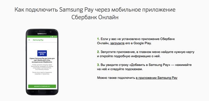 Samsung pay в Сбербанке