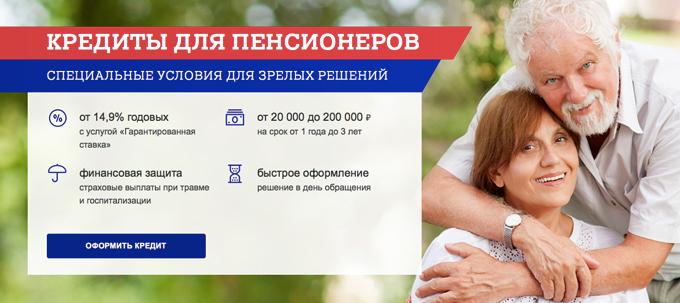 Получить пенсионный кредит