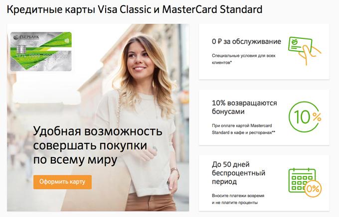 Как взять кредит на неотложные нужды в Сбербанке