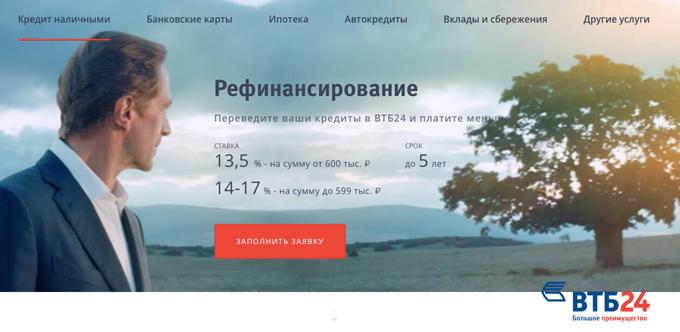 Рефинансирование кредита ВТБ 24