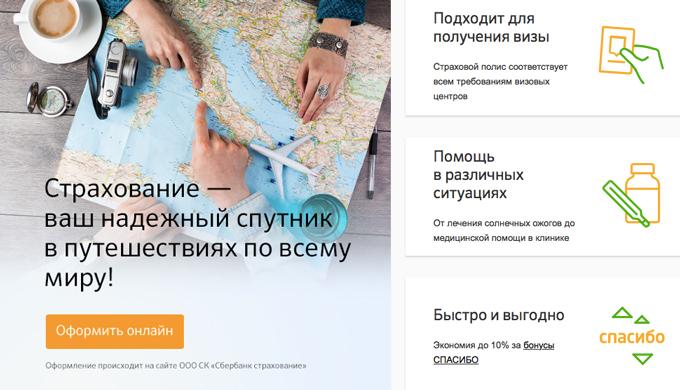 Сбербанк-Страхование в путешествии