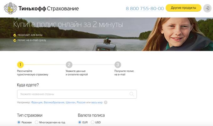 Тинькофф Страхование путешественников