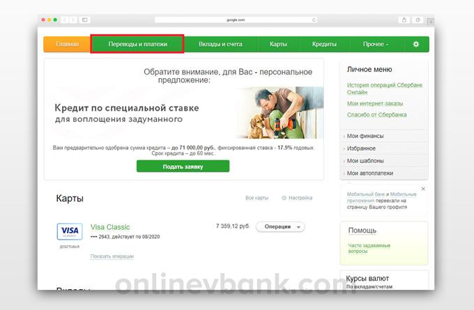 Микрозайм на карту сбербанка онлайн безотказно, взять