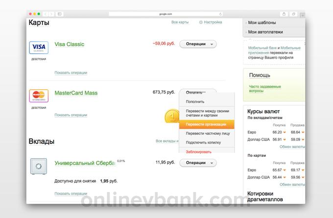 Как оплатить ипотеку через Сбербанк Онлайн: Инструкция
