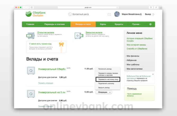 сварка конструкционных, как онлайн банка перевести на сбер книшку боролись современные исполнители