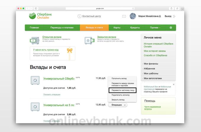 Как в Сбербанк Онлайн перевести деньги с книжки на карту