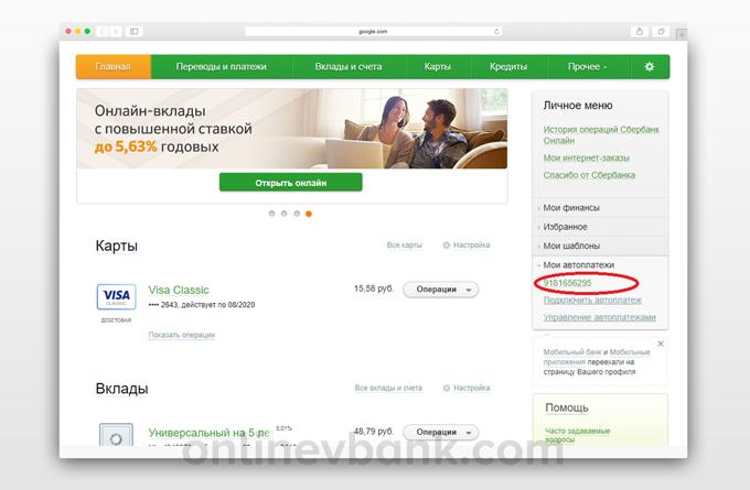 Отключить автоплатеж МТС в Сбербанк Онлайн