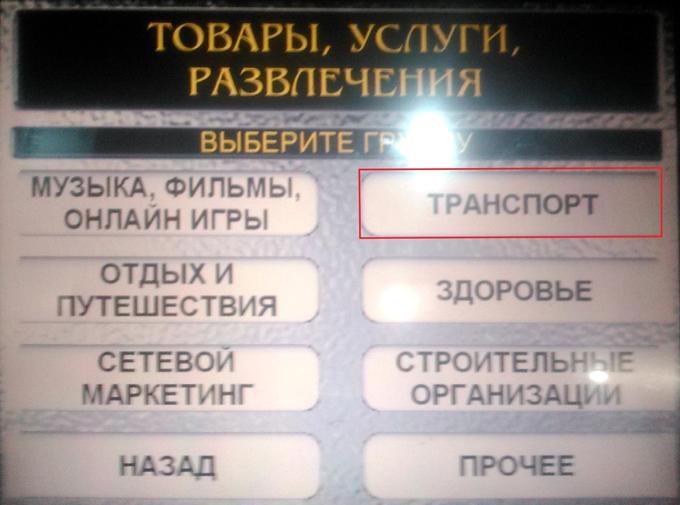Пополнить Стрелка карту в банкомате