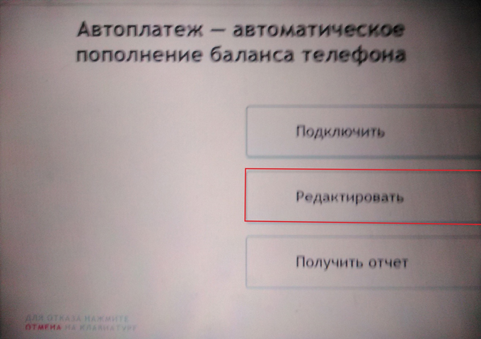 Как подключить и отключить услугу Автоплатеж от МТС на карте Сбербанка