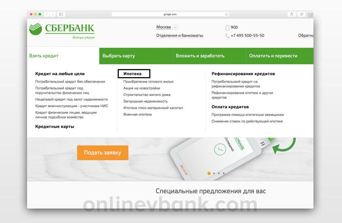 Как сделать заявку в сбербанк через интернет