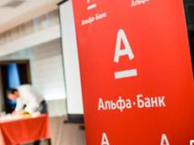 Какие кредиты предлагает Альфа Банк