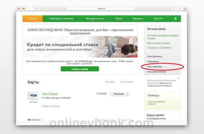 Автоплатеж МТС через Сбербанк Онлайн
