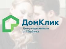 Личный кабинет сервиса Домклик от Сбербанка
