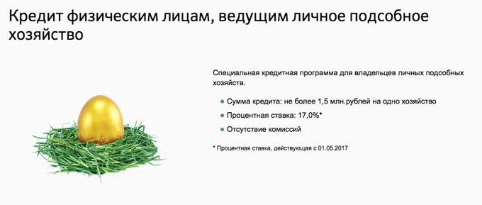Кредит сельскому хозяйству в Сбербанке