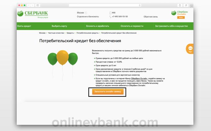 Быстрый займ на карту Сбербанка Онлайн безотказно без паспорта