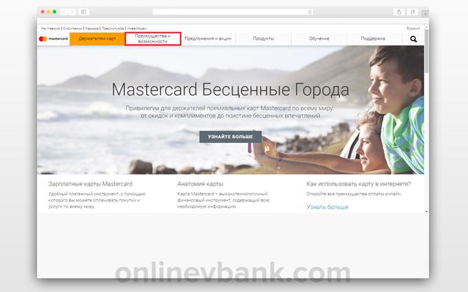 Перечисление средств MasterCard