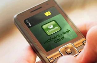 Как выключить мобильный банк сбербанк через телефон