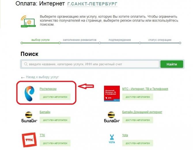 088b2f671fc20 В следующем окне Сбербанк Онлайн появляется целый список провайдеров и  поставщиков Интернет-услуг. Находим «Ростелеком» — он в самом верху списка,  нажимаем.
