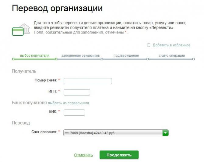 Как оплатить Эйвон через Сбербанк Онлайн?