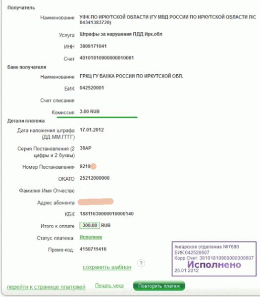 Проверка административных правонарушений онлайн