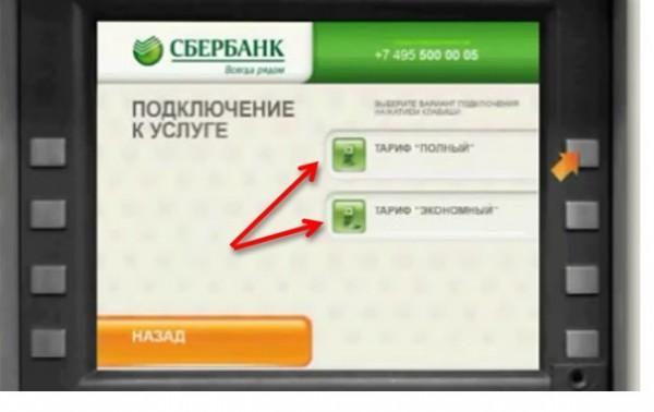 Как подключить мобильный банк эконом