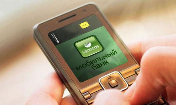 Изображение - Как проверить подключен ли мобильный банк сбербанка img001