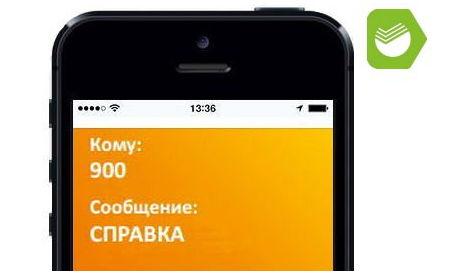 Изображение - Как проверить подключен ли мобильный банк сбербанка img002