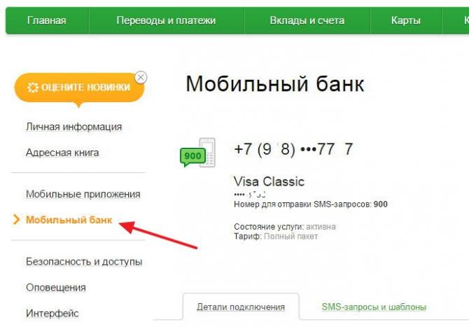 Заявка на кредит в сбербанке онлайн на карту